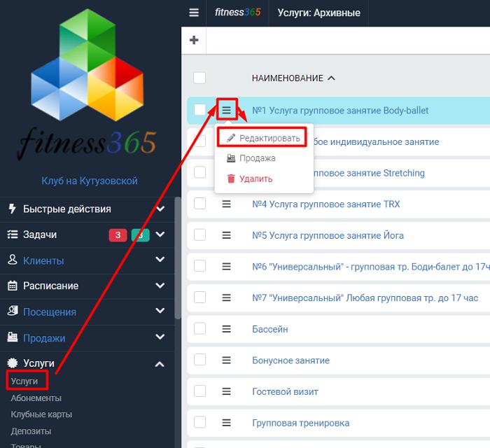 редактировать услугу fitness365