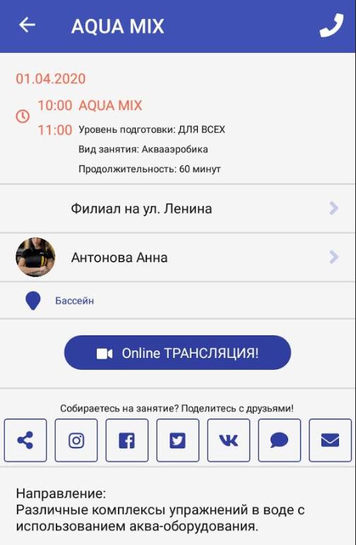 онлайн трансляция тренировка в мобильном приложении